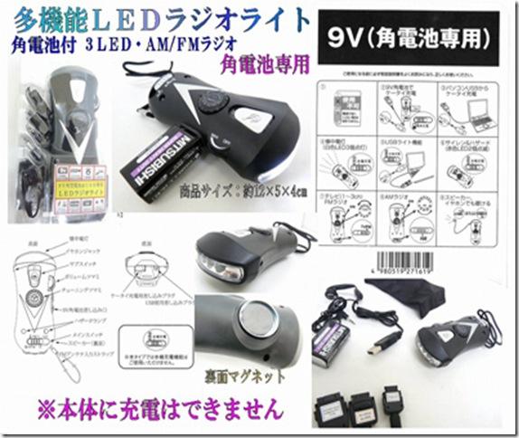 4.角電池専用多機能LEDラジオライト