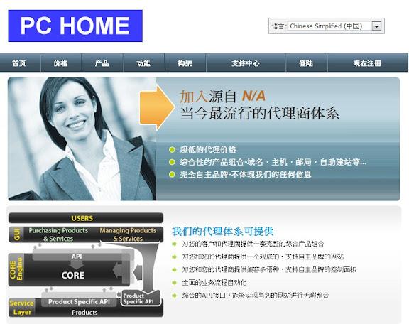 PC HOME Hosting