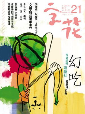 2009年8月31日 《字花》第二十一期.幻吃