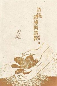 人間詩話:葉輝的詩緣與詩教