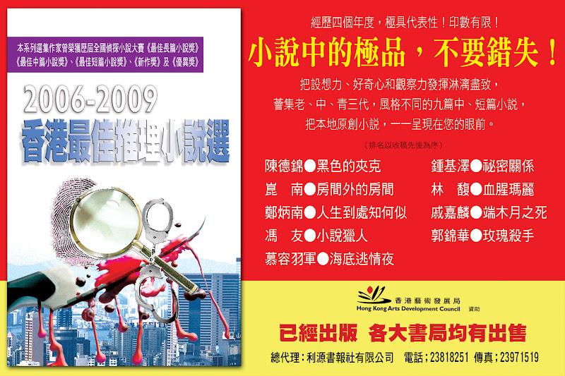 2010年7月 鄧玉嬋主編:《2006--2009香港最佳推理小說選》