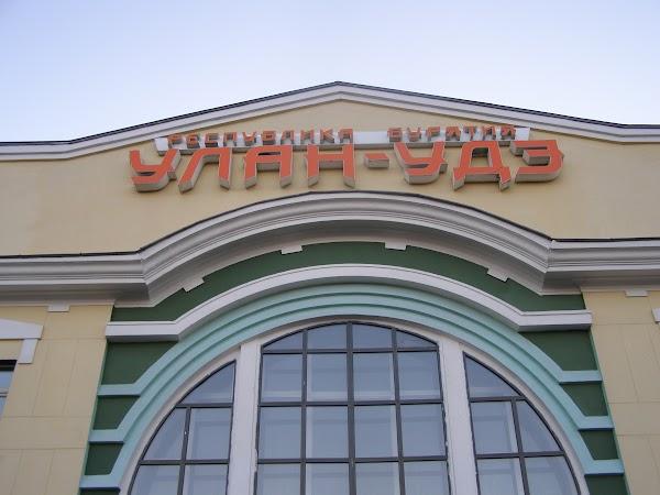 Imagini Rusia: gara din Ulan Ude