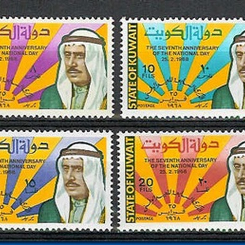 Día Nacional (en Kuwait)