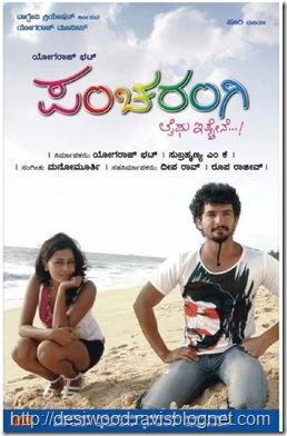 Pancharangi_Poster1