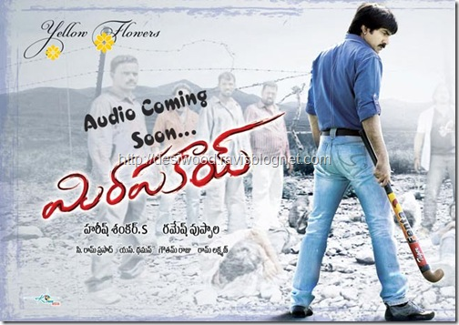 Raviteja-Mirapakay-Wallpape