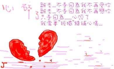 heartbreak (4)