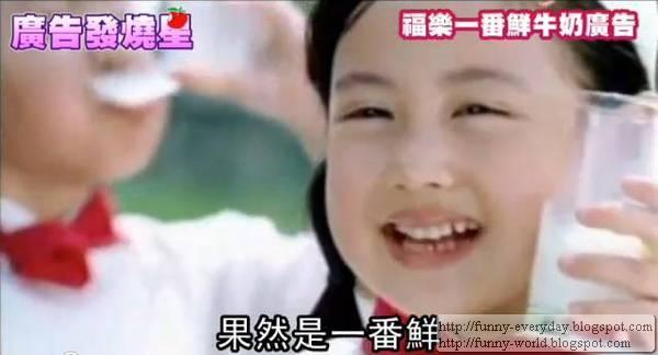 福樂牛奶妹 黃薇如 阿基師 廣告 (1)