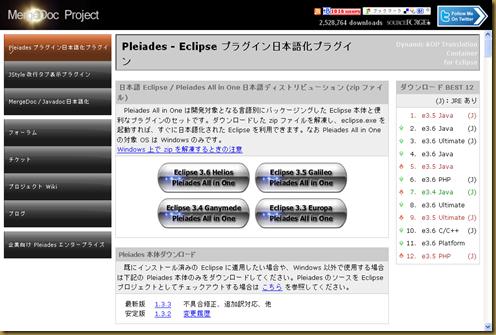 Pleiades - Eclipse プラグイン日本語化プラグイン