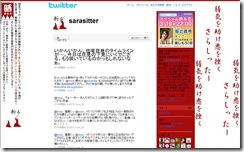 sarasitter-twitter
