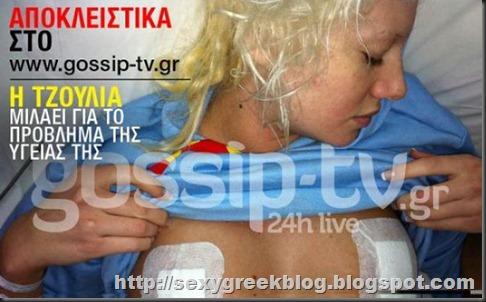 Φωτογραφίες και δηλώσεις της Τζούλιας μέσα από το χειρουργείο