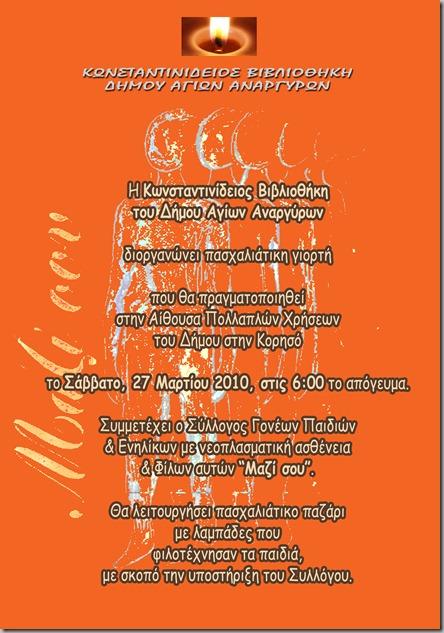 Αφίσα copy.jpg (τελική)