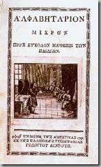 Το εξώφυλλο του βιβλίου «Αλφαβητάριον Μικρόν προς εύκολον μάθησιν των παιδίων» (1792, Βιέννη, τυπογραφείο Γεωργίου Βεντότη)