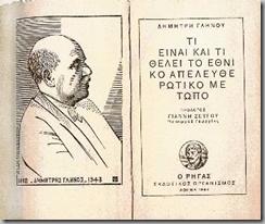 Το εξώφυλλο και οπισθόφυλλο του βιβλίου του Δημήτρη Γληνού «Τι είναι και τι θέλει το Εθνικό Απελευθερωτικό Μέτωπο» (1944, «Ο Ρήγας», εκδοτικό του ΚΚΕ)