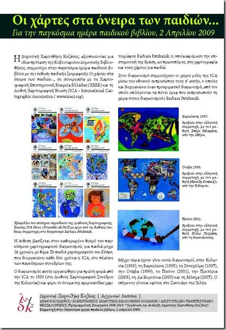 ΠΑΙΔΙΚΟΙ ΧΑΡΤΕΣ 2009_Page_1