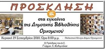 Τα επίσημα εγκαίνια την Κυριακή, 19 Σεπτεμβρίου 2010 στις 8.00 μ.μ.
