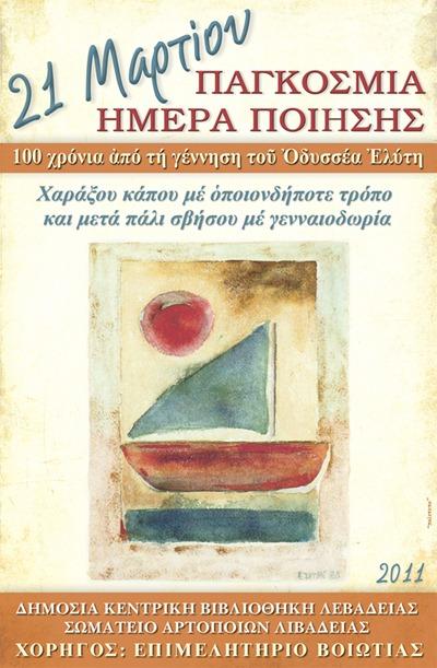 ΑΡΤΟΣΥΣΚΕΥΑΣΙΕΣ - AFISSA 2