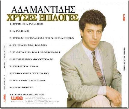 adamback