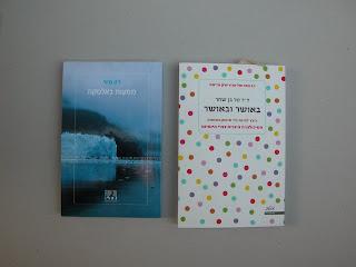 שני ספרים שהעניקו לי יכולת להביט על חיי מזווית מעשירה ומרגיעה. הספר מימין שהפך לרב מכר מומלץ למי שמרגיש תקוע. וזה מימין מומלץ למי שרוצה להבין איפה התחילה בעצם כל תרבות השמירה על נכסי הטבע והנוף. שכל כך אופנתית היום בשיח הציבורי