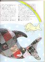 От плат,конци и прежда - Page 2 29