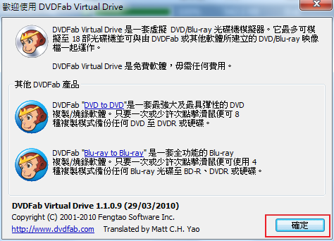 DVDFab%20Virtual%20Drive 10