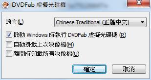 DVDFab%20Virtual%20Drive 12
