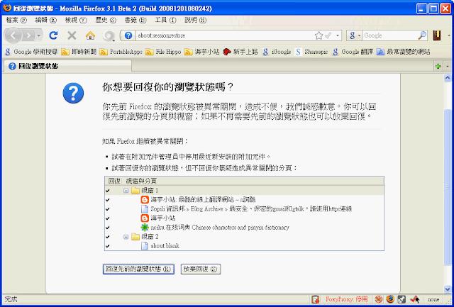 Firefox 3.1 beta2 new 3