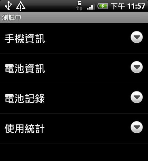 Android System INFO 2