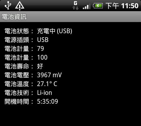 Android System INFO 3