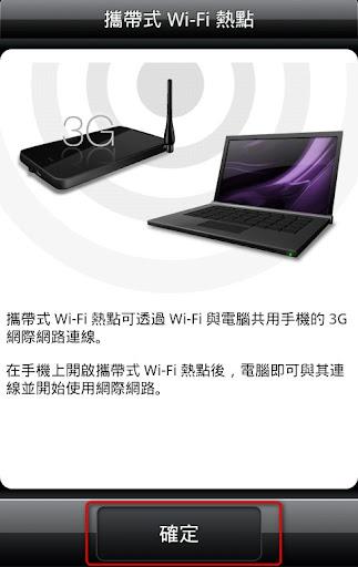 wifi%20%E7%86%B1%E9%BB%9E 2