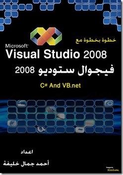 _net2008