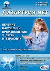 книга Дизартрия.NET