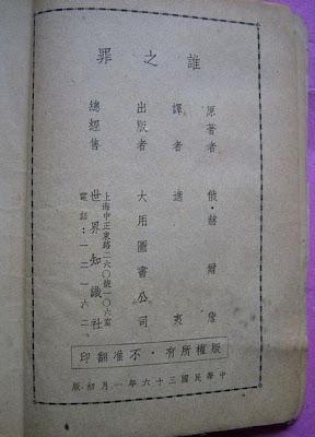 1947年版,孔网20元拍得。