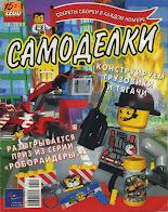 Журнал LEGO Самоделки за октябрь 2000 года