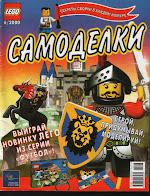 Журнал LEGO Самоделки за июнь 2000 года