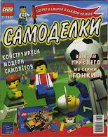 Журнал LEGO Самоделки за август 2000 года