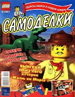 Журнал LEGO Самоделки за февраль 2001 года