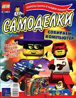 Журнал LEGO Самоделки за март 2001 года