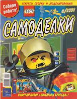 Журнал LEGO Самоделки за август 2001 года