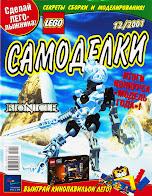 Журнал LEGO Самоделки за декабрь 2001 года