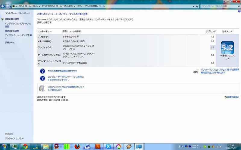 s-全画面キャプチャ 20110507 175032