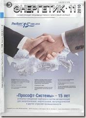 Энергетик-11-2010