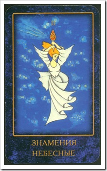 Nostradamus Dream Tarot -Major-Priestess