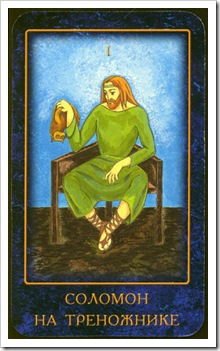 Nostradamus Dream Tarot -Major-Magician
