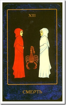 Nostradamus Dream Tarot -Major-Death