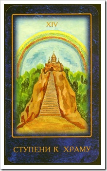 Nostradamus Dream Tarot -Major-Temperance