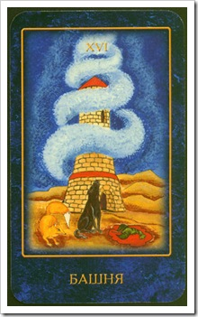 Nostradamus Dream Tarot -Major-Tower