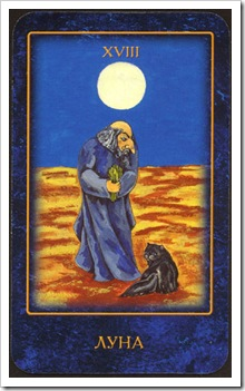 Nostradamus Dream Tarot -Major-Moon