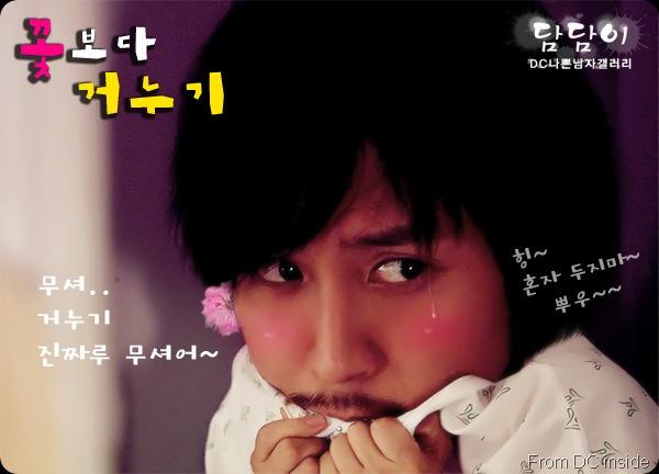 KimNamGil-FC.blogspot.com GunWook ep16