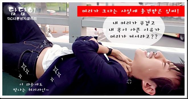 KimNamGil-FC.blogspot.com BigHead Bad Guy Episode15- (2)