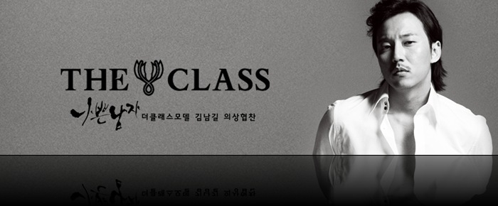KimNamGil-FC.blogspot.com THE CLASS FALL (44)